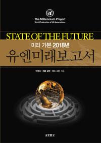 (미리 가본 2018년)유엔 미래 보고서
