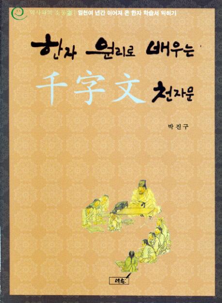 (한자 원리로 배우는)천자문