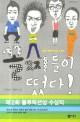 꼴찌들이 떴다! : 양호문 장편소설