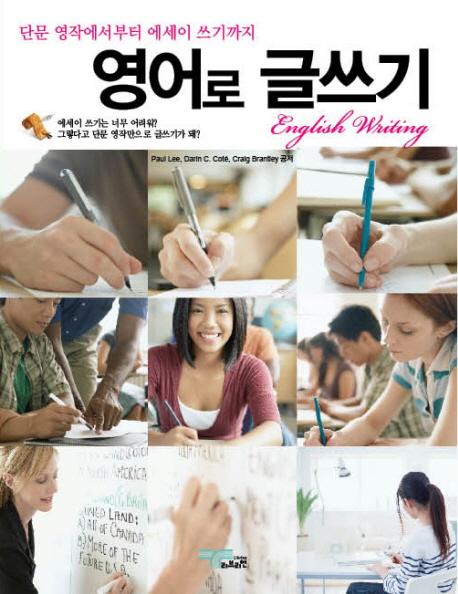 영어로 글쓰기 : 단문 영작에서부터 에세이 쓰기까지