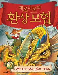 (제로니모의)환상모험. 3 : 판타지 기사단과 신화의 세계로