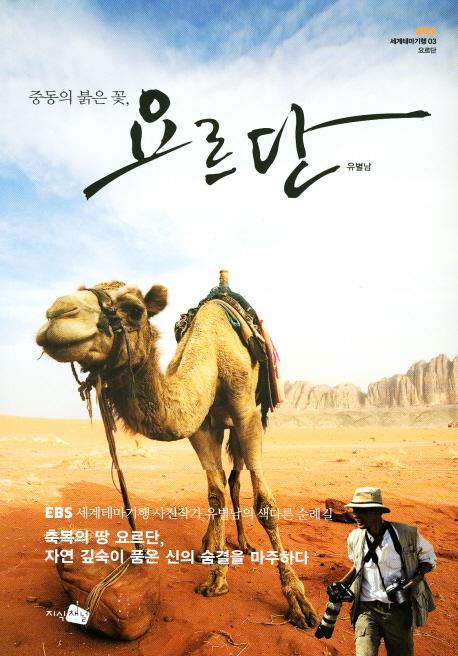풍속화, 붓과 색으로 조선을 깨우다 : 김홍도, 신윤복, 김준근