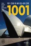 죽기 전에 꼭 봐야 할 세계 건축 1001 (1001 Buildings You Must See Before You Die)