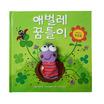 애벌레 꿈틀이 : 재미있는 팝업책