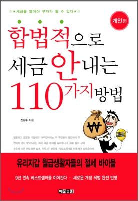 (합법적으로)세금 안내는 110가지 방법. 개인편