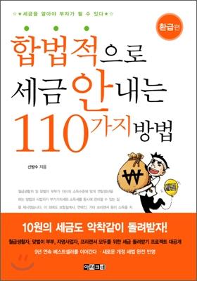 (합법적으로)세금 안내는 110가지 방법. 환급편