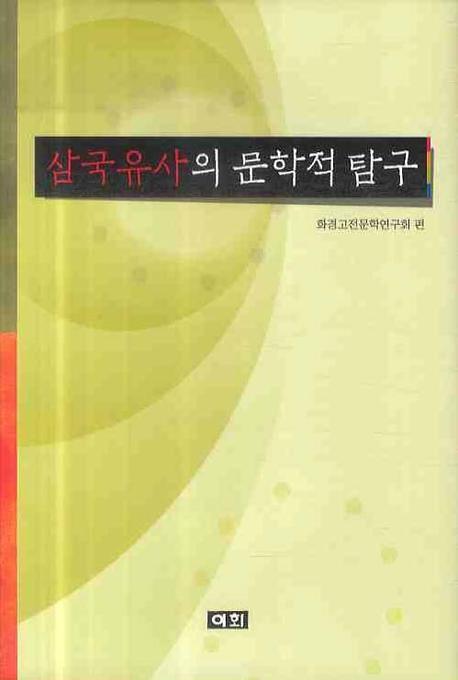 삼국유사의 문학적 탐구