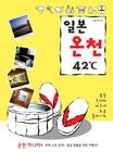 일본 온천 42℃ : 큐슈, 오사카, 나고야, 도쿄, 훗카이도의 온천