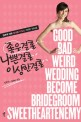 좋은결혼 나쁜결혼 이상한결혼  = Good bad weird wedding become bridegroom sweetheartenemy  : 결혼에 대한 환상을 뒤집는 기막힌 인터뷰