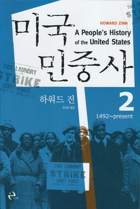 미국 민중사 : 1492 ~ present. 2