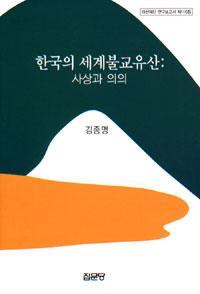 한국의 세계불교유산 : 사상과 의의