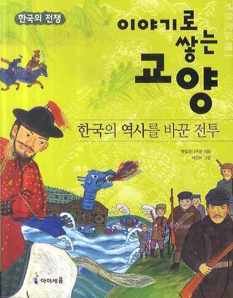 한국의 역사를 바꾼 전투