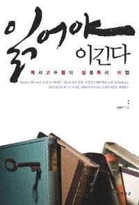읽어야 이긴다 : 독서고수들의 실용독서 비법