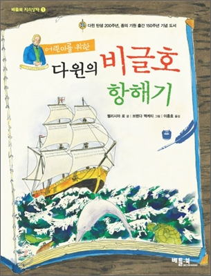 (어린이를 위한)다윈의 비글 호 항해기