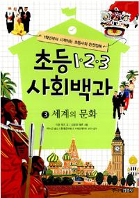 초등 1·2·3 사회백과. 3 : 세계의 문화