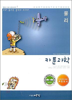 (미리 끝내는 중학교 교과서)카툰 과학 : 물리