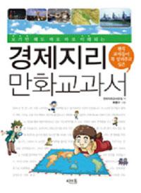 경제지리 만화교과서