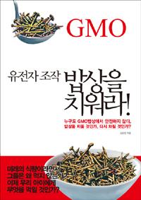 (유전자 조작)밥상을 치워라! : GMO