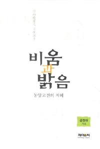 비움과 밝음 : 동양고전의 지혜