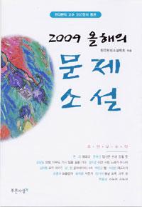 (2009)올해의 문제소설