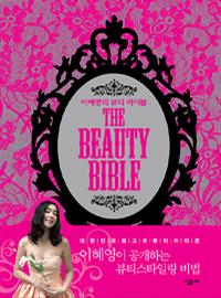 (이혜영의)뷰티 바이블 = THE BEAUTY BIBLE