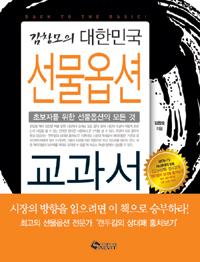(김창모의)대한민국 선물옵션 교과서 : 초보자를 위한 선물옵션의 모든 것
