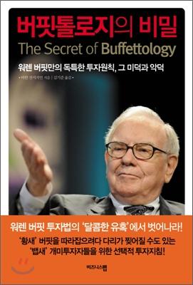 버핏톨로지의 비밀 : 워렌 버핏만의 독특한 투자원칙, 그 미덕과 악덕