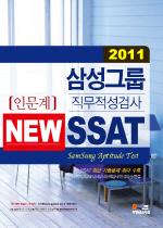 (2011)삼성그룹 직무적성검사 NEW SSAT = Samsung Aptitude Test. [2011] : 인문계