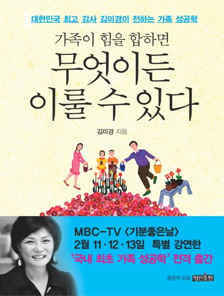 (가족이 힘을 합하면)무엇이든 이룰 수 있다 : 대한민국 최고 강사 김미경이 전하는 가족 성공학