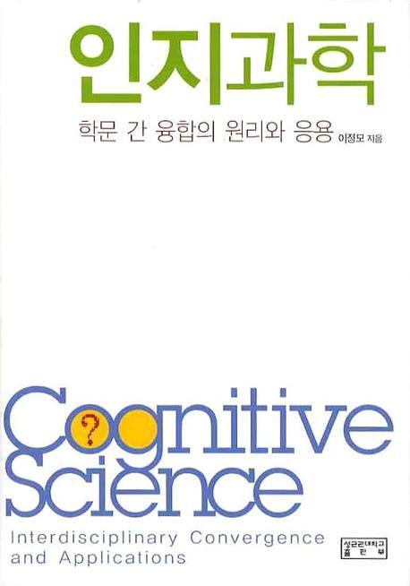 인지과학 : 학문 간 융합의 원리와 응용