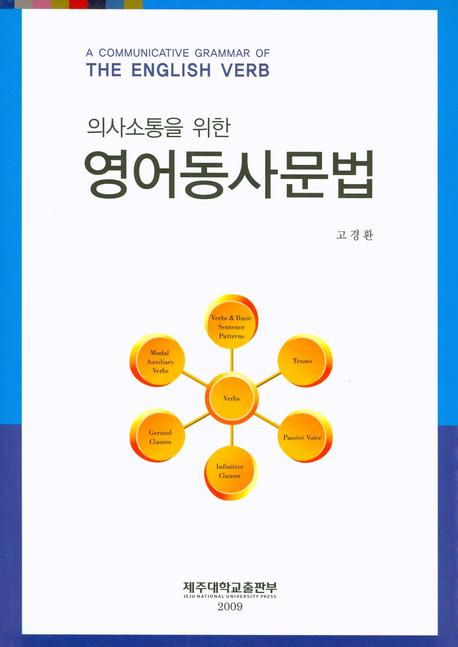 (의사소통을 위한)영어동사문법