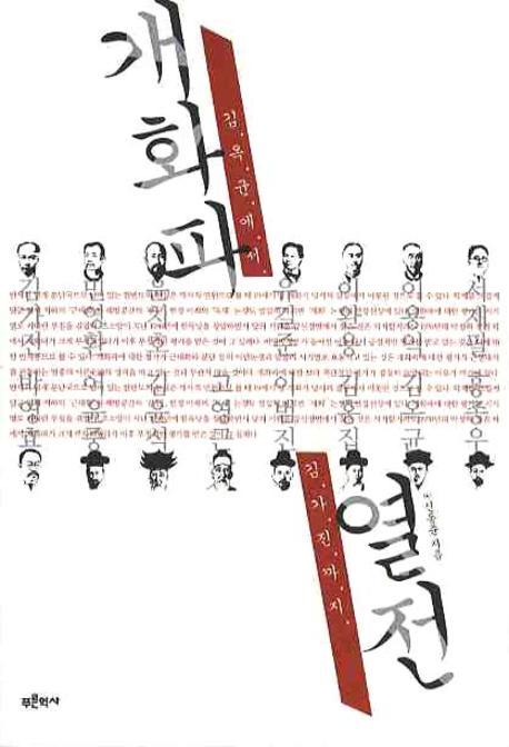 개화파 열전 : 김옥균에서 김가진까지