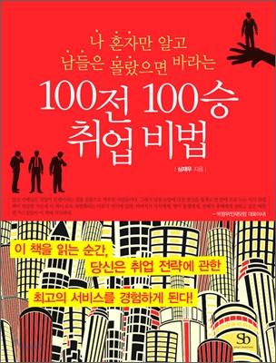100전 100승 취업비법