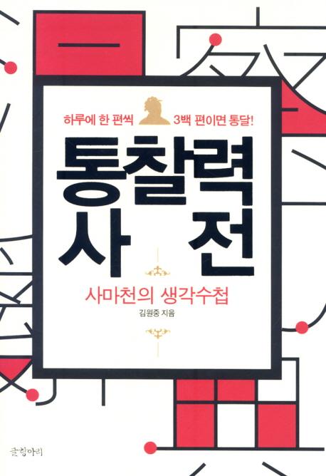 통찰력 사전 : 사마천의 생각수첩