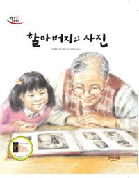 할아버지의 사진