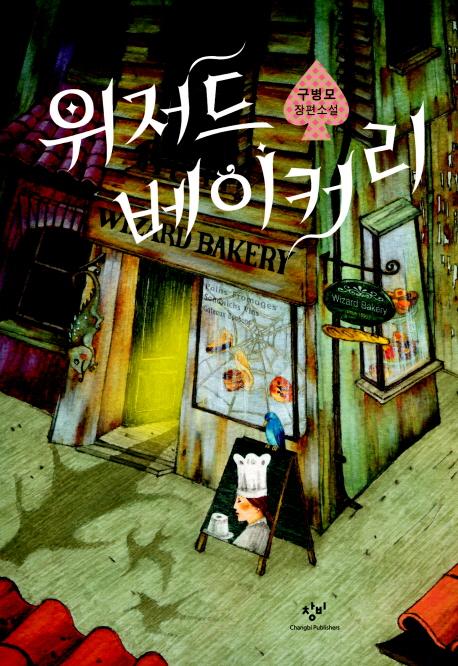 위저드 베이커리 : 구병모 장편소설