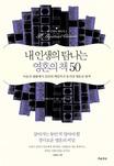 내 인생의 탐나는 영혼의 책 50 : 마음의 평화에서 진리의 깨침까지 동서양 영혼의 탐색