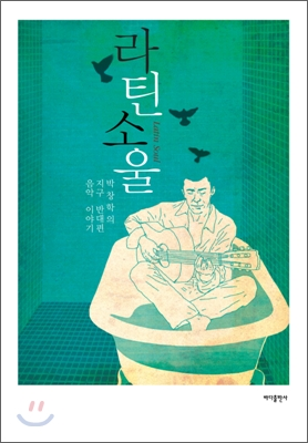 라틴 소울 : 박창학의 지구 반대편 음악 이야기
