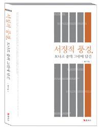 서정의 풍경 : 김형구 작품&아카이브
