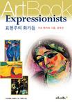 표현주의 화가들 : 주요 화가와 그룹, 걸작선