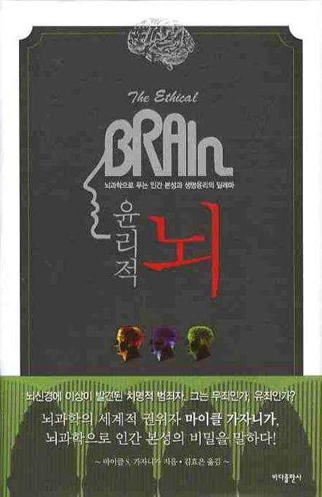 (윤리적)뇌 : 뇌과학으로 푸는 인간 본성과 생명윤리의 딜레마