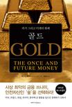 골드 : 과거 그리고 미래의 화폐