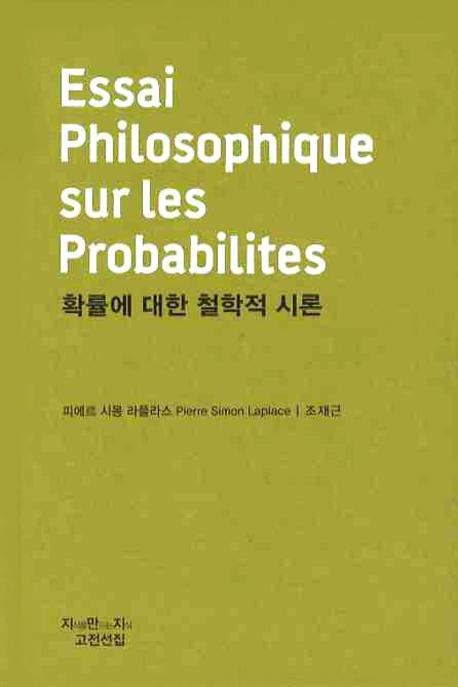 확률에 대한 철학적 시론