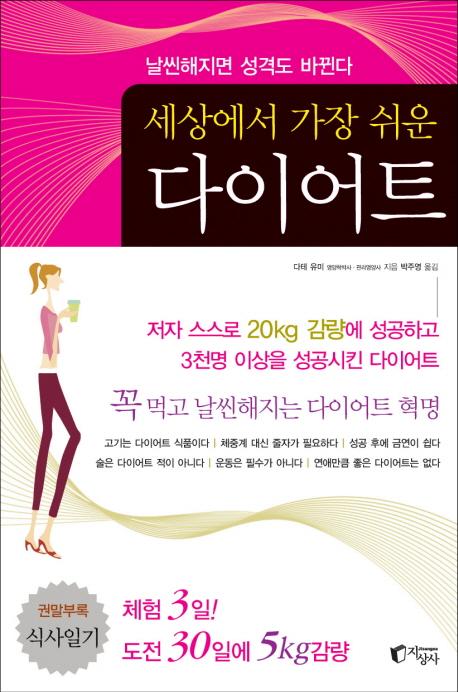 (세상에서 가장 쉬운)다이어트 : 날씬해지면 성격도 바뀐다