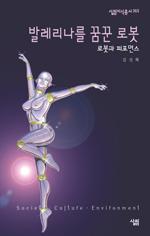 발레리나를 꿈꾼 로봇 : 로봇과 퍼포먼스