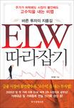 ELW 따라잡기  : 바른 투자의 지름길