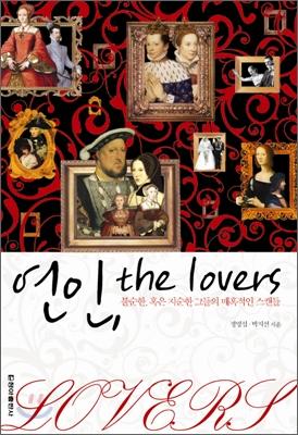 연인, the lovers