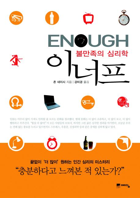 이너프 : 불만족의 심리학