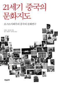 21세기 중국의 문화지도 : 포스트사회주의 중국의 문화연구