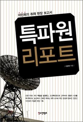 특파원 리포트 : 이민희의 취재 현장 보고서